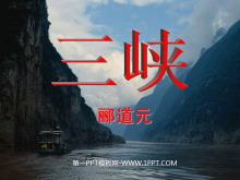 《三峡》PPT课件5