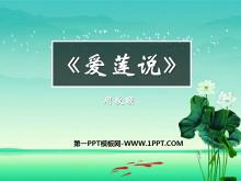 《爱莲说》PPT课件3