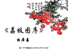 《荔枝图序》PPT课件