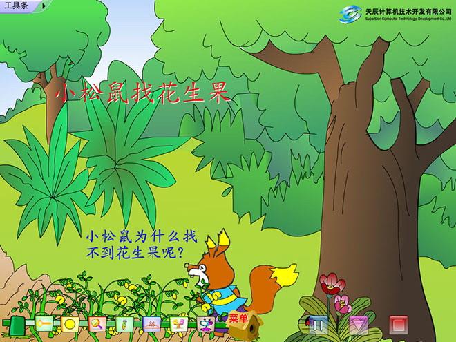 """《小松鼠找花生果》Flash动画课件 树林旁边长着许多花生,绿油油的叶子,黄灿灿的小花,真好看。 小松鼠问蚯蚓:""""这是什么呀?""""蚯蚓说:""""这是花生。""""小松鼠很高兴,他想,等花生结了果,我就去摘下来,留着冬天吃。 从那以后,小松鼠每天都到花生地里去,看花生结果了没有。可是,直到金色的小花都落光了,也没看见一个花生果。 小松鼠睁大眼睛,自言自语地说:""""奇怪,花生果被谁摘走啦?"""" 蚯蚓从泥土里钻出来,笑着对小松鼠说:""""谁也没有"""