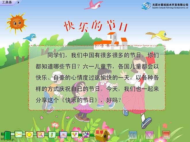 幼儿园快乐的节日主题墙边框布置图片