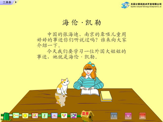 ppt课件 语文课件 苏教版五年级下册语文 《海伦·凯勒》 flash动画