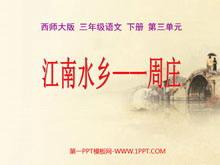 《江南水乡—周庄》PPT课件