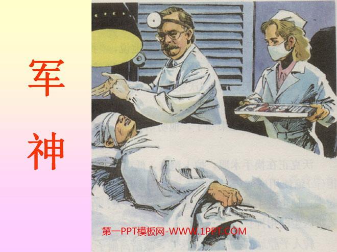 《军神》ppt课件6