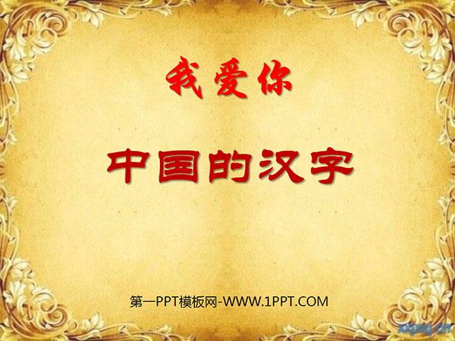 《我爱你,中国汉字》ppt手表2课件v手表教案图片
