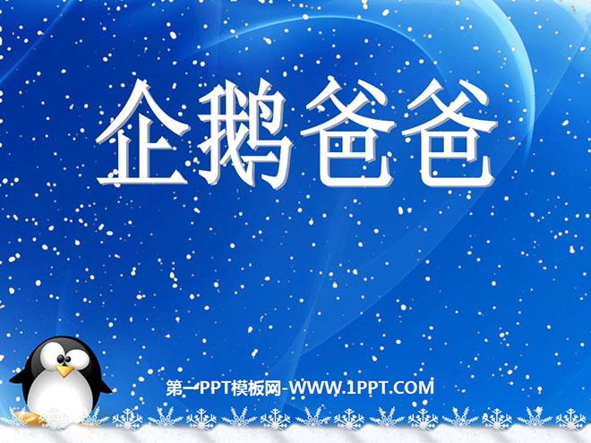 《企鹅爸爸》PPT课件4 回顾知识点: 1、企鹅生活在 世界上共有( ) 种企鹅,企鹅属于( )类,主要以( )为食。 2、雌企鹅产下卵后,交给( )去孵化,自己踏上了( ) 之路。 3、企鹅爸爸孵化小企鹅经过( )天。这些日子不( )不( )不( )不( )如 ( )一般。 4、隆冬的南极是一个( )、 ( )的世界 探究性问题: 在这寒风凛冽、冰天雪地的南极,企鹅爸爸是怎样呵护小企鹅的呢?哪些行动最能体现企鹅爸爸对孩子的爱? 自由读课文,画出令你感动的句子并做好批注。 小组交流读后感受。 .