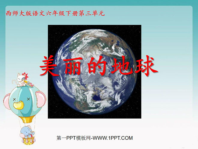 《美丽的地球》PPT课件
