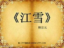 《江雪》PPT�n件4