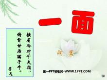 《一面》PPT课件下载4