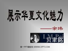 《展示华夏文化魅力》PPT课件