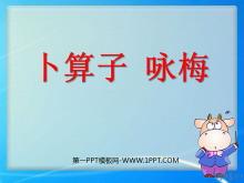 《卜算子·咏梅》PPT课件4