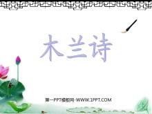 《木兰诗》PPT课件5
