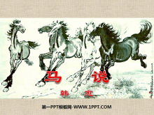 《马说》PPT课件7