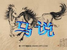 《马说》PPT课件8