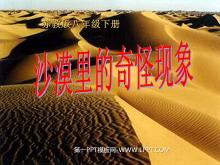 《沙漠里的奇怪现象》PPT课件