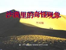 《沙漠里的奇怪现象》PPT课件2
