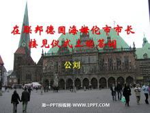 《在联邦德国海姆佗市市长接见仪式上的答词》PPT课件