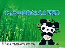 《北京申奥陈述发言两篇》PPT课件