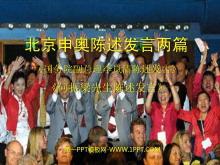 《北京申奥陈述发言两篇》PPT课件2