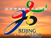 《北京申奥陈述发言两篇》PPT课件3