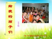 《给我的孩子们》PPT课件2