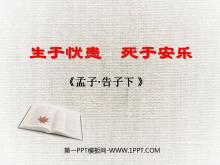 《生于忧患,死于安乐》PPT课件8