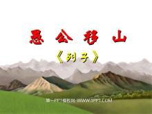 《愚公移山》PPT课件6
