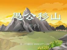 《愚公移山》PPT课件7