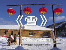 《雪》PPT课件7