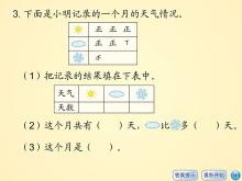 《练习题》数据搜集整理Flash动画课件