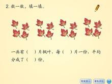 《练习题》表内除法Flash动画课件