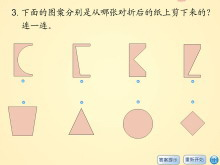 《练习题》图形的运动Flash动画课件2