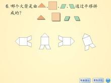 《练习题》图形的运动Flash动画课件6
