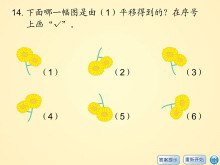 《练习题》图形的运动Flash动画课件7
