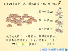 《练习题》有余数的除法Flash动画课件2