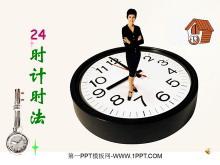 《24时计时法》年、月、日PPT课件