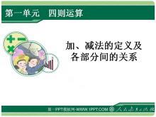 《加、减法的定义及各部分间的关系》四则运算PPT课件