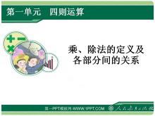 《乘、除法的定义及各部分间的关系》四则运算PPT课件