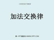 《加法交换律》小数的加法和减法PPT课件
