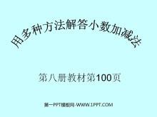 《小数加减混合运算》小数的加法和减法PPT课件2