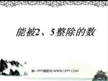 《能被2、5整除的数的特征》因数与倍数PPT课件