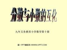 《分数与小数的互化》分数的意义和性质PPT课件2