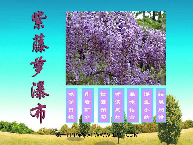 《紫藤萝瀑布》PPT课件4包豪斯教学体系v瀑布的图片