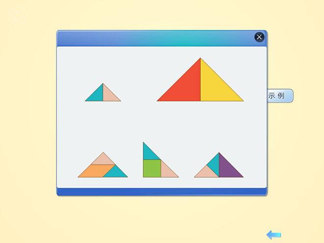 本课件通过动画帮助学生认识各种图形,通过七巧板拼组成三角形来帮助图片