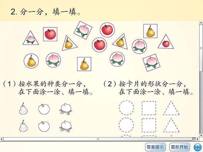 人教版一年级数学下册《简单统计表》分类与整理Flash动画课件2