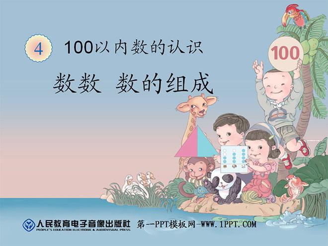 人教版一年级数学下册《数数、数的组合》100以内数的认识PPT课件