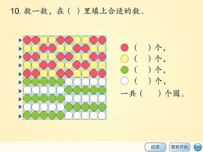 人教版一年级数学下册《练习题》100以内数的认识Flash动画课件4