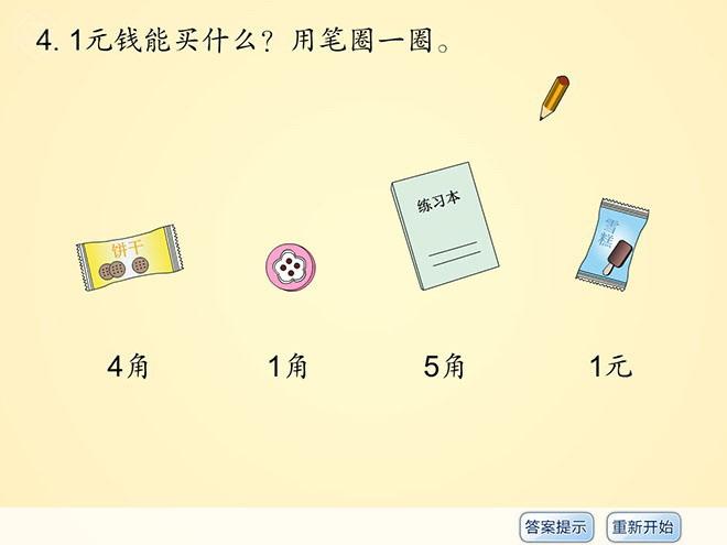 《练习题》认识人民币flash动画课件2图片
