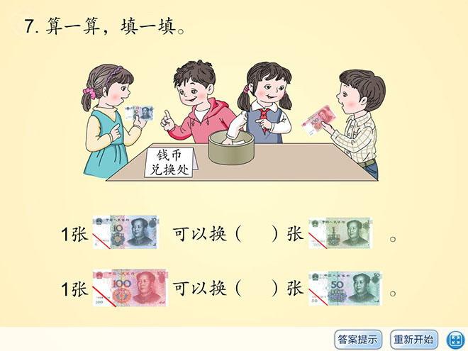 《练习题》认识人民币Flash动画课件4
