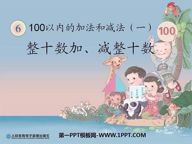《整十数加减整十数》100以内的加法和减法PPT课件